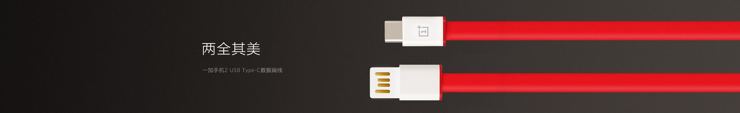 一加手机2 USB Type-C数据扁线1.0m8
