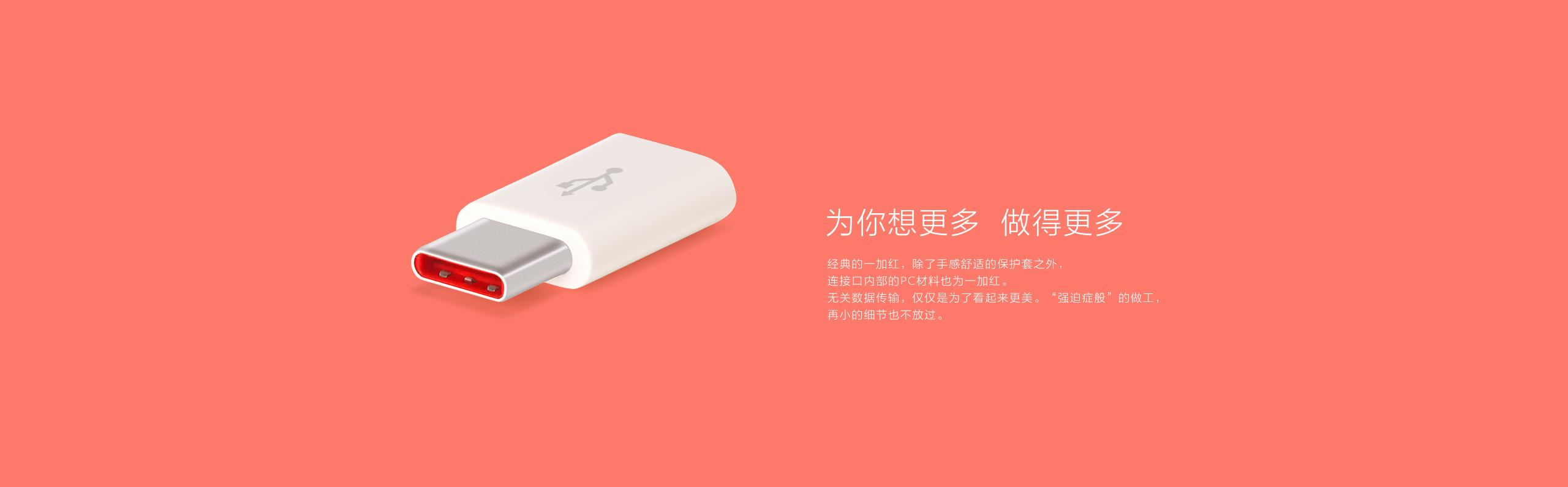 一加手机2 USB Type-C转接头11