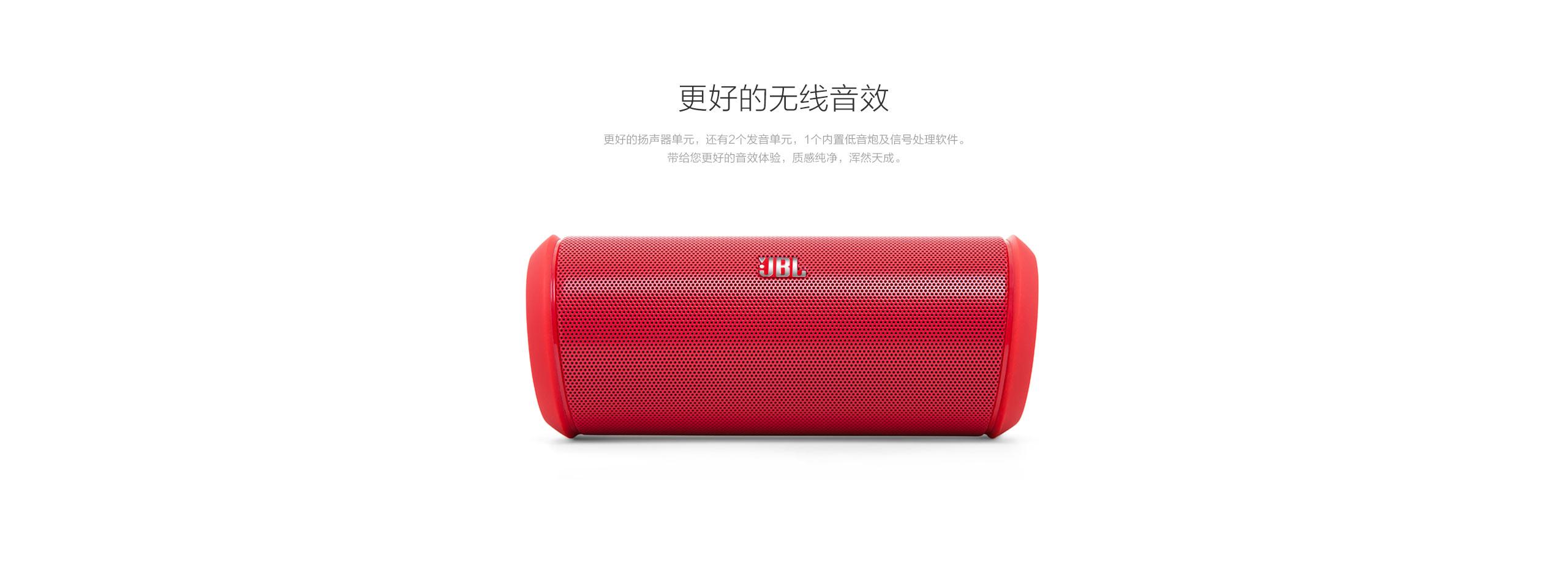 JBL Flip2 音乐万花筒2红色10