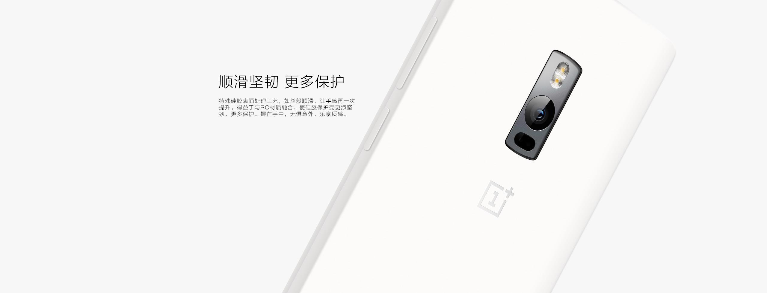 一加手机2硅胶保护壳(红色)13