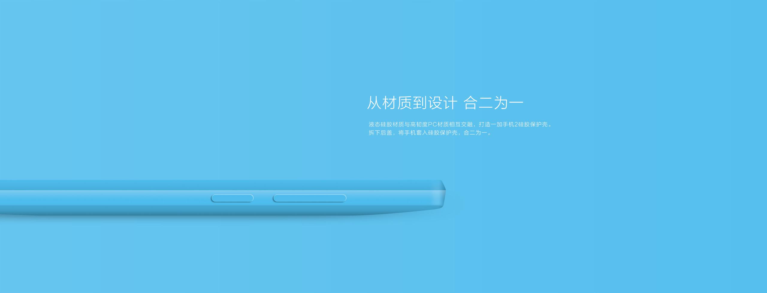 一加手机2硅胶保护壳(红色)12