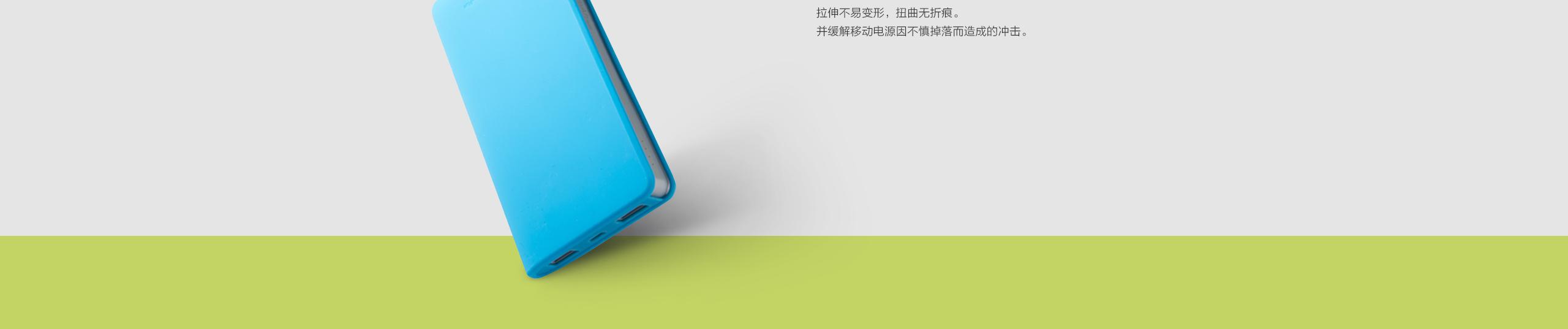 一加移动电源硅胶保护套(黑色)11