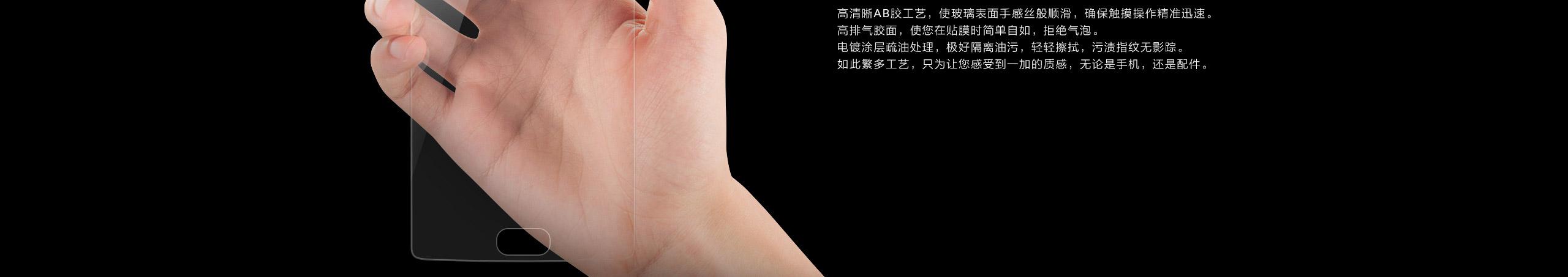 一加手机2钢化玻璃保护膜12