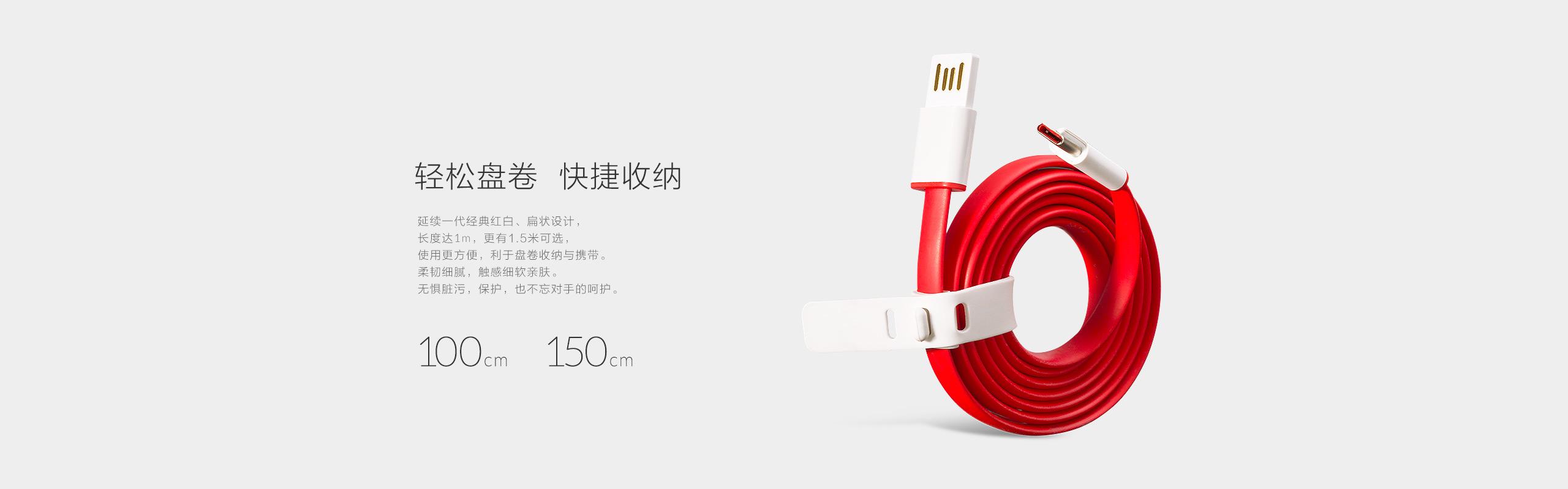 一加手机2 USB Type-C数据扁线1.0m11