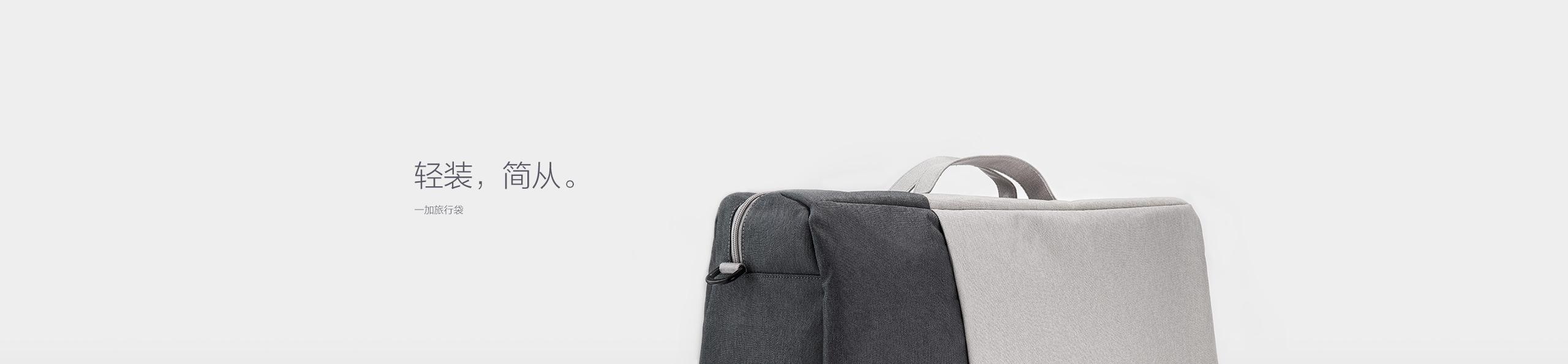一加旅行袋6