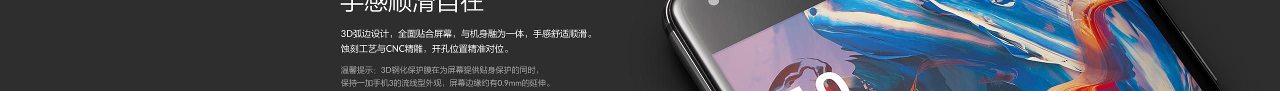 一加手机3钢化3D玻璃保护膜(黑色) 11