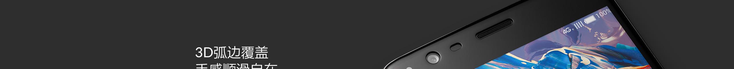 一加手机3钢化3D玻璃保护膜(黑色) 10