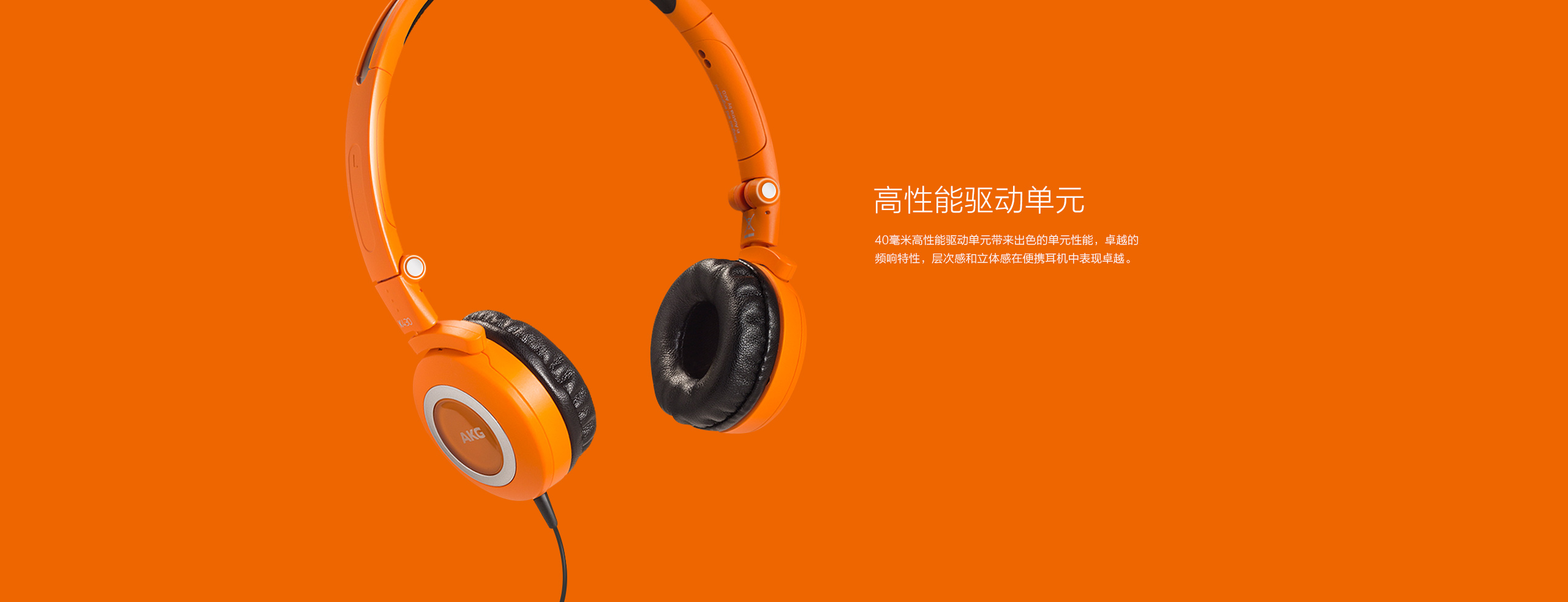 AKG K430LE  头戴式耳机橙色10